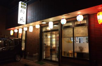 焼肉&ホルモン処 絢苑(ジュンエン)