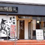 仙台牛一頭買い焼肉 明月苑 上杉店